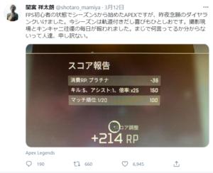 間宮_Twitter