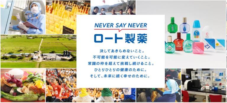 ロート製薬_山田会長
