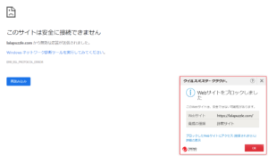 詐欺_サイト‗拒否