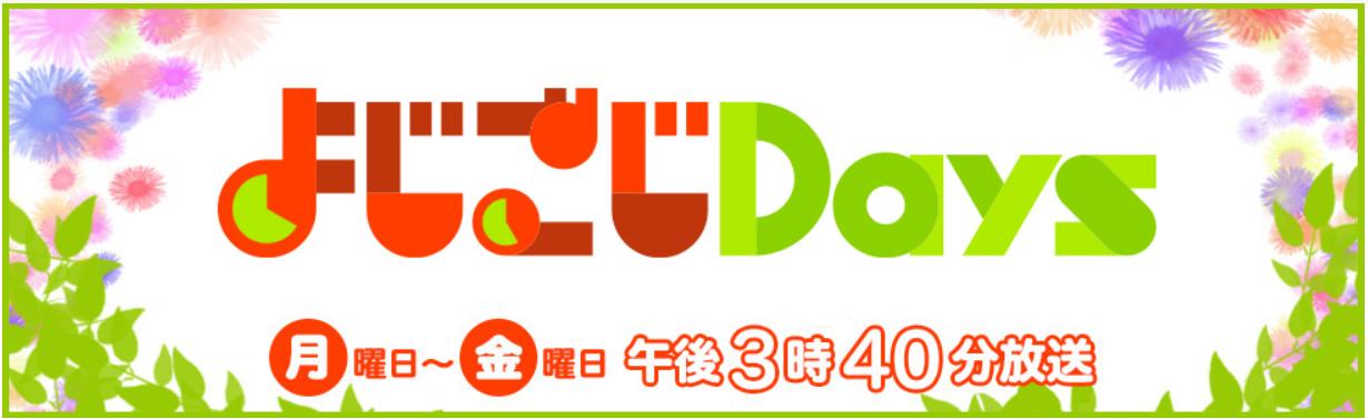 よじごじDays_TV東京