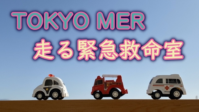 TOKYOMER_特殊車両