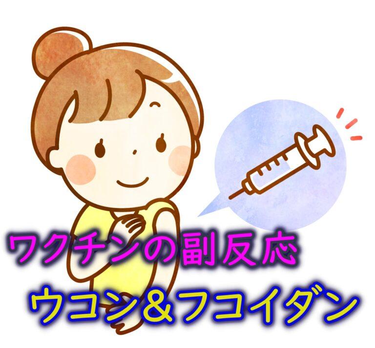 ワクチン_副反応_ウコン_フコイダン